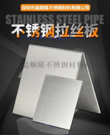晶顺隆304不锈钢磨砂拉丝304雪花砂不锈钢