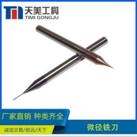 厂家直销 硬质合金 钨钢微径铣刀 支持非标订制