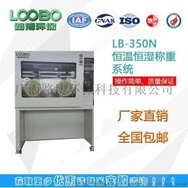 实验室可用的LB-350N恒温恒湿称重系统