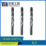 硬质合金 钨钢铰刀 螺旋铰刀 支持非标订制