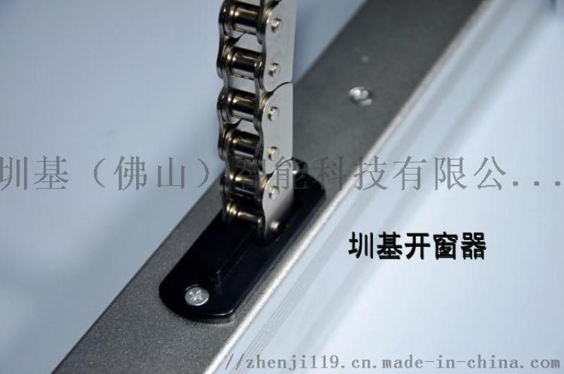 圳基厂家直销天津红桥区电动开窗器链条式开窗器