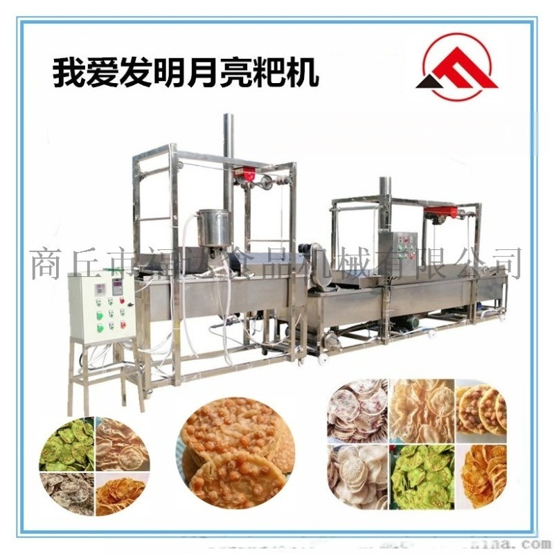 自动化油炸花生饼机 豆巴机良心厂家产品销售国内外