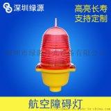 廠家直銷 鐵塔航空燈 鐵塔障礙燈 航空障礙燈