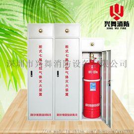 广东热销柜式七氟丙烷气体自动灭火装置维修充装