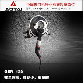 OSR-120 行星式切管机