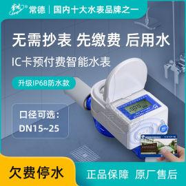 常德小口径水表不带阀1寸 智能IC卡预付费水表