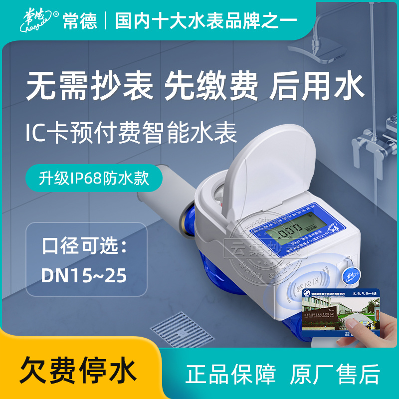 常德   水表不带阀1寸 智能IC卡预付费水表