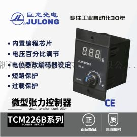 巨龙226B微型张力控制器,10kg扭矩磁粉制动器