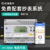 社为DTS8500-NF三相四线电子式电表 导轨式电能表