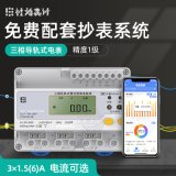 社爲DTS8500-NF三相四線電子式電錶 導軌式電能表