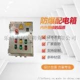 304不锈钢防爆配电箱 防爆控制箱质量保证