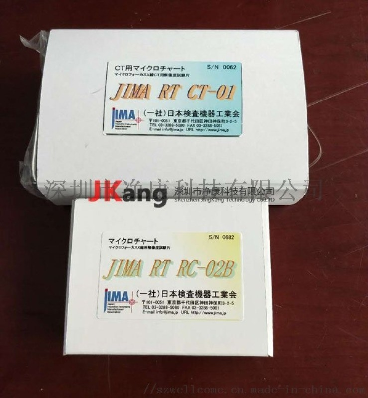 JIMA RT CT-01分辨率测试卡