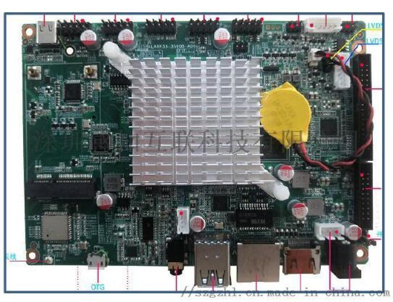 嵌入式安卓主板工控主板android開發板