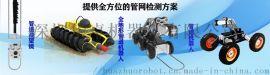 管道机器人水下机器人等研发定制