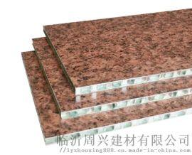 防火板铝蜂窝铝板 蜂窝复合板航空内饰建材零甲醛