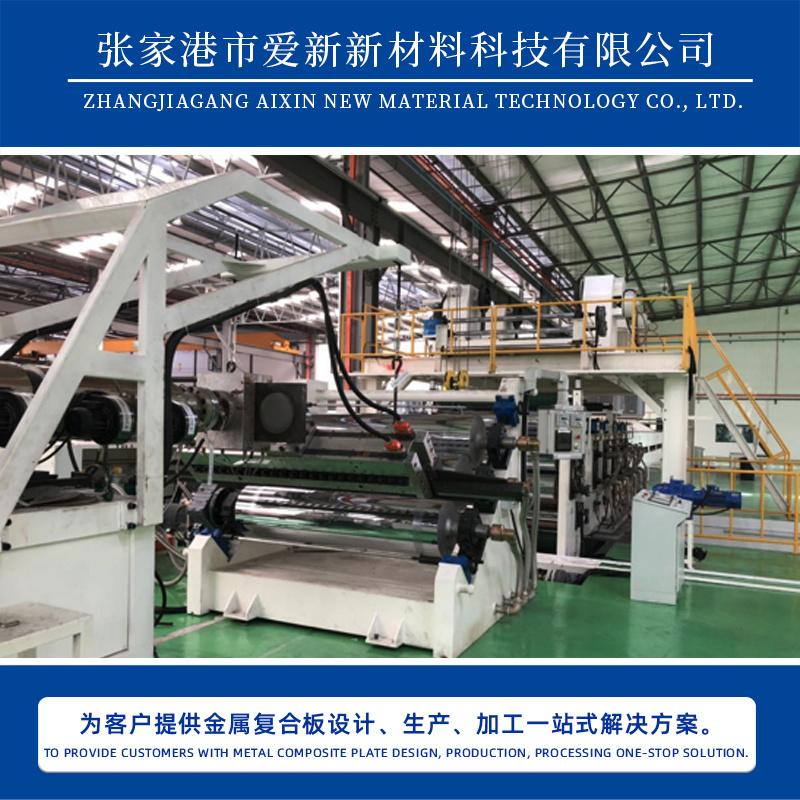 爱新新材料铝塑板复合生产线
