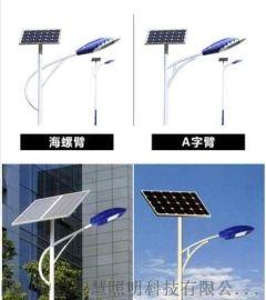 贵州新农村LED太阳能灯供应商