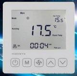 海思液晶中央空调温控器 房间温控面板