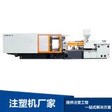 卧式伺服注塑机 塑料注射成型机 HXM730-II