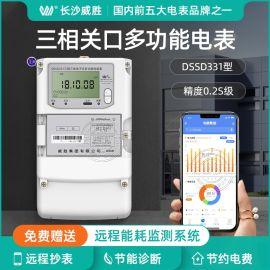 长沙威胜DSSD331-U三相三线电子式多功能电能表高精度0.2S级