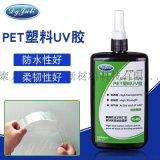 PET塑料專門UV膠水-塑料UV膠水用聚力牌免費試樣