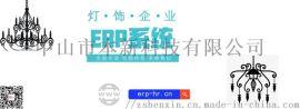 中山燈飾ERP軟件燈飾ERP系統照明企業管理系統