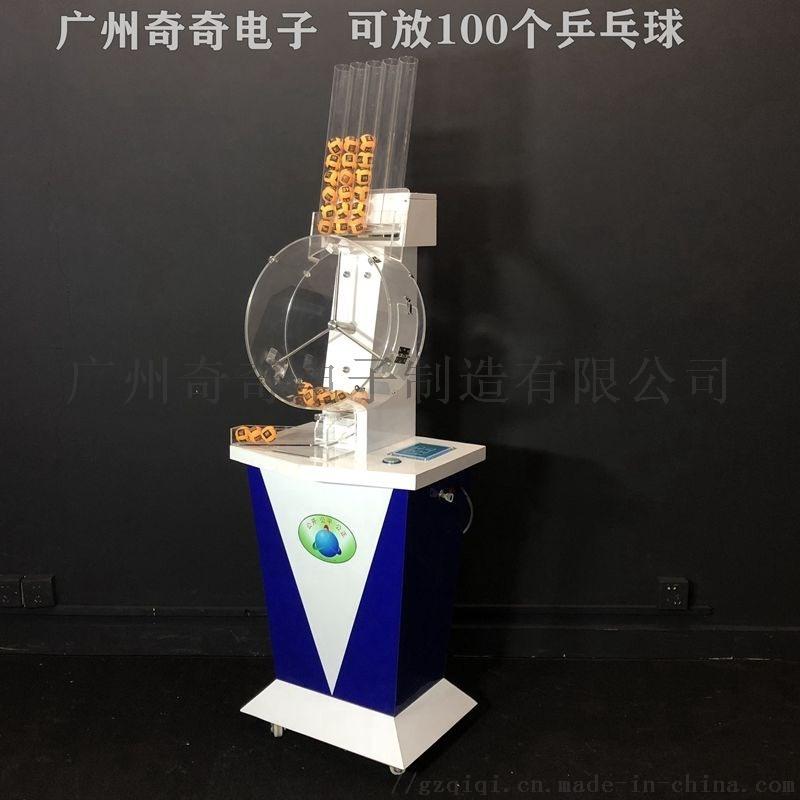 工程招标摇号全自动摇奖机抽奖机奇奇厂家直销