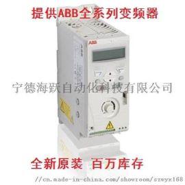ABB变频器ACS150-01E-02A4-2销售 变频器维修