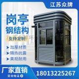蘇州鋼結構保安崗亭,成品門衛值班室,可移動迎賓崗亭