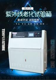 新材料PVC产品紫外线耐候加速老化测试仪