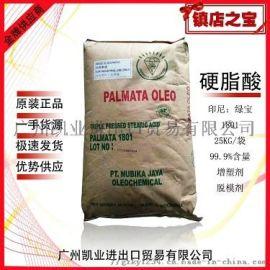 一手货源供应绿宝硬脂酸1801脱模剂增塑剂