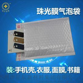 江苏厂家直供珠光膜气泡袋服装快递袋物流包装袋气泡袋