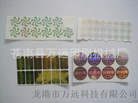 防伪商标 洗铝商标 镭射标商标