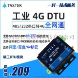 全網通DTU-串口服務器-工業串口轉無線傳輸