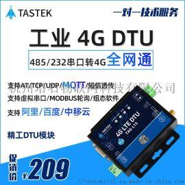 全网通DTU-串口服务器-工业串口转无线传输