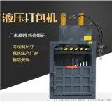 小型廢紙液壓打包機 多功能立式電動壓縮打包機