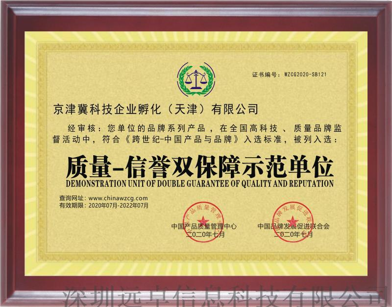 質量. 信譽雙保障示範單位榮譽證書諮詢
