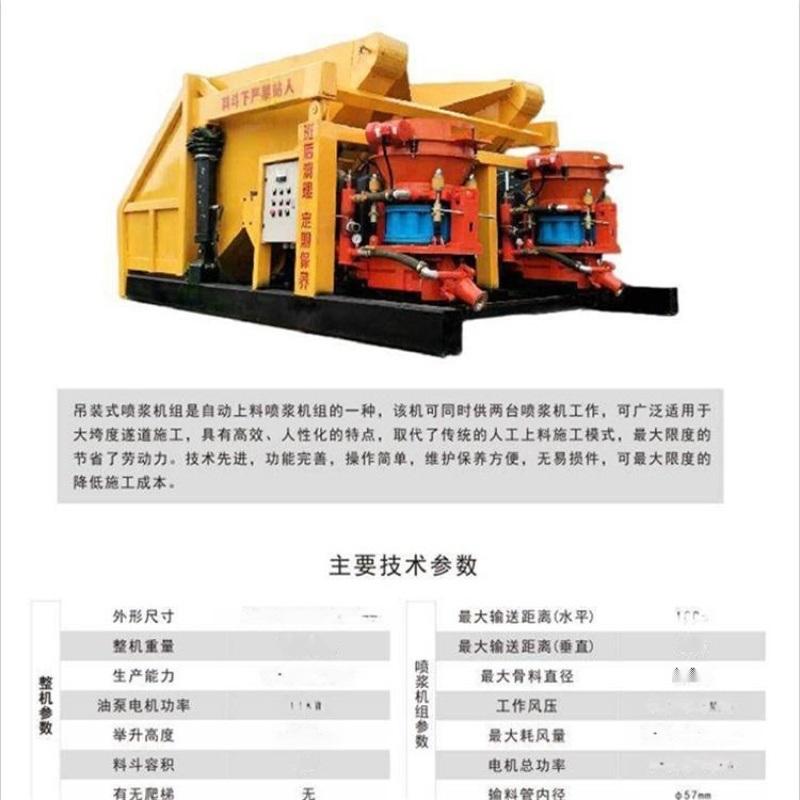 云南曲靖自动上料干喷机组价格/自动上料干喷机组图片