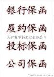 快速办理滨州市工程银行履约保函及预付款保函