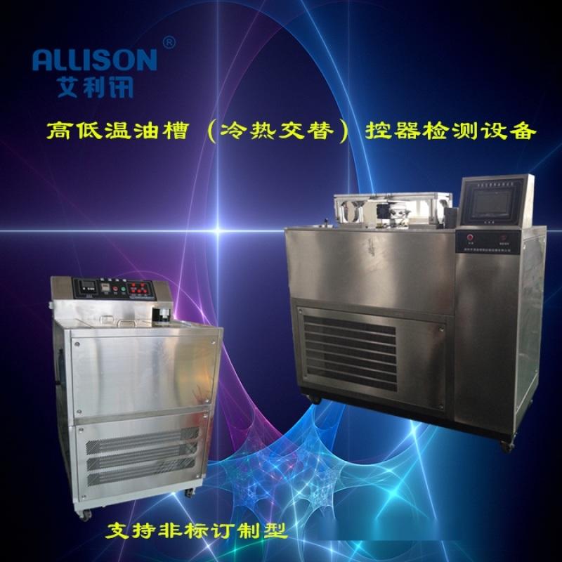 冷熱交替壽命測試試驗檯QX-LH-2-B