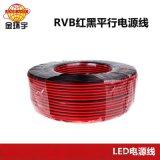 金环宇电线电缆红黑平行线RVB2X1.5MM2国标