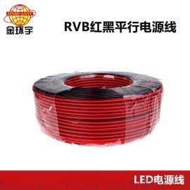 金環宇電線電纜紅黑平行線RVB2X1.5MM2國標