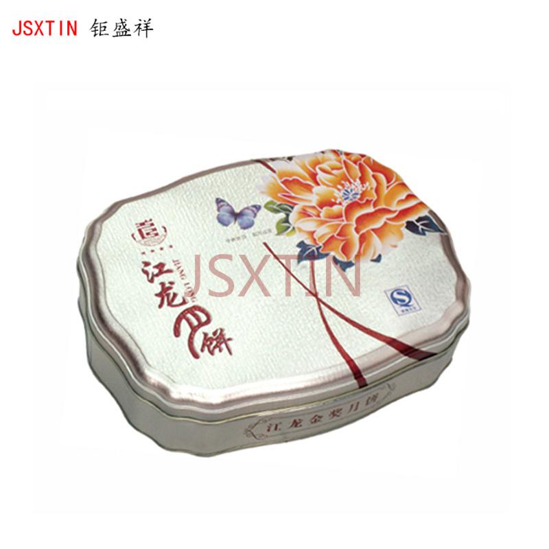波紋月餅盒鐵盒 馬口鐵長方形月餅包裝盒