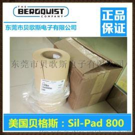 厂家销售Ail-Pad 800高性能导热绝缘垫片