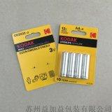 电池纸卡生产 吸塑纸卡厂家 电池包装定制