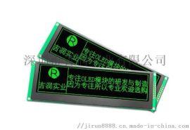 工业级5.5寸oled模块 25664oled制造商