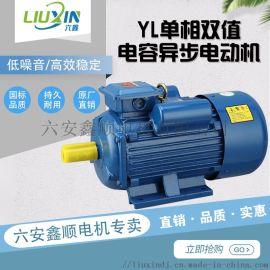 单相电机220V小型两相0.75kw异步电动机