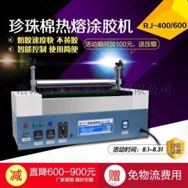 RJ-600珍珠棉热熔涂胶机 自动快速工业级