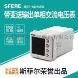 PZ194U-DK1B带1路4~20mA变送输出功能单相交流电压表