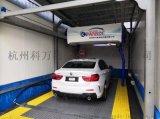 杭州科万德全自动洗车机电脑智能洗护一体机可无人值守